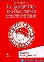 Το αλφαβητάρι του Ολυμπιακού