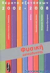 Φυσική κατεύθυνσης: Θέματα εξετάσεων 2002-2008