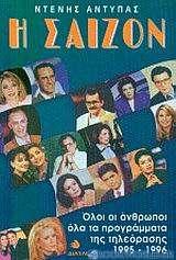 Η σαιζόν 1995-1996