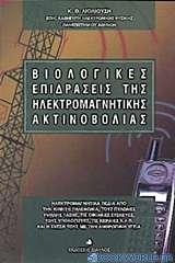 Βιολογικές επιδράσεις της ηλεκτρομαγνητικής ακτινοβολίας