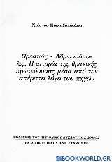 Ορεστίας - Ανδριανούπολις: Η ιστορία της θρακικής πρωτεύουσας μέσα από τον απέριττο λόγο των πηγών