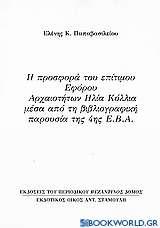Η προσφορά του επίτιμου εφόρου αρχαιοτήτων Ηλία Κόλλια μέσα από τη βιβλιογραφική παρουσία της 4ης Ε.Β.Α.