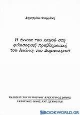 Η έννοια του κακού στη φιλοσοφική προβληματική του Ιωάννη του Δαμασκηνού