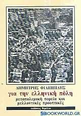 Για την ελληνική πόλη