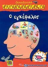 Ο εγκέφαλος