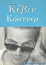Κέβιν Κόστνερ