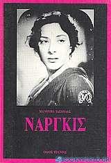 Ναργκίς