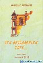 Στη Θεσσαλονίκη, τότε