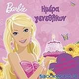 Barbie: Ημέρα γενεθλίων