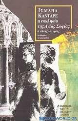 Η εκκλησία της Αγίας Σοφίας και άλλες ιστορίες