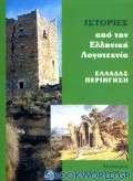 Ιστορίες από την ελληνική λογοτεχνία. Ελλάδας περιήγηση
