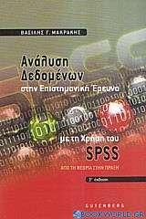 Ανάλυση δεδομένων στην επιστημονική έρευνα με τη χρήση του SPSS