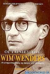 Οι ταινίες του Wim Wenders