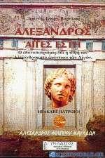Αλέξανδρος. Αιγές έστη