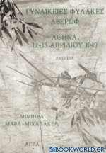Γυναικείες φυλακές Αβέρωφ. Αθήνα, 12-13 Απριλίου 1949