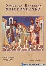Ορθόδοξα ελληνικά Χριστούγεννα