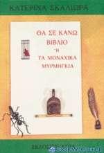 Θα σε κάνω βιβλίο ή τα μοναχικά μυρμήγκια