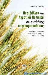 Περιβάλλον και αγροτική πολιτική σε συνθήκες παγκοσμιοποίησης