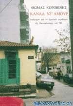Κανάλ ντ' αμούρ