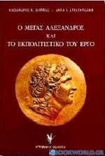Ο Μέγας Αλέξανδρος και το εκπολιτιστικό του έργο