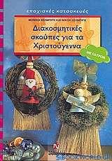 Διακοσμητικές σκούπες για τα Χριστούγεννα