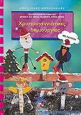 Χριτουγεννιάτικες δημιουργίες