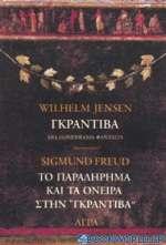 Γκραντίβα, μια πομπηιανή φαντασία. Το παραλήρημα και τα όνειρα στην Γκραντίβα του W. Jensen