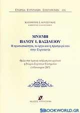 Μνήμη Πάνου Ι. Βασιλείου: Η προσωπικότητα, το έργο και η προσφορά του στην Ευρυτανία