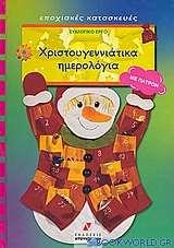Χριστουγεννιάτικα ημερολόγια