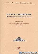 Ηλίας Κ. Αλεξόπουλος: Ο επιστήμονας, ο ποιητής και το έργο του