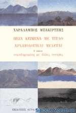 Πεζά κείμενα με τίτλο Αρχαιολογικαί Μελέται