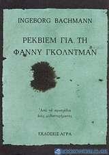 Ρέκβιεμ για τη Φάννυ Γκόλντμαν