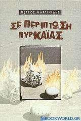 Σε περίπτωση πυρκαϊάς