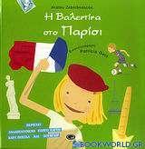 Η Βαλεντίνα στο Παρίσι