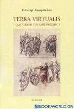 Terra virtualis