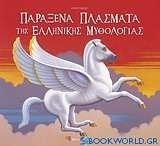 Παράξενα πλάσματα της ελληνικής μυθολογίας