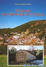 Το Χρύσοβο και το μοναστήρι του η Σωτήρω