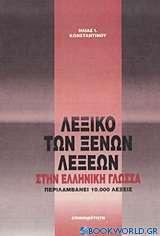 Λεξικό των ξένων λέξεων στην ελληνική γλώσσα