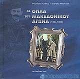 Τα όπλα του Μακεδονικού Αγώνα 1904 - 1908