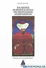 Έλληνες σε θέσεις κλειδιά της Οθωμανικής Αυτοκρατορείας