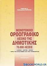 Ορθογραφικό λεξικό της δημοτικής