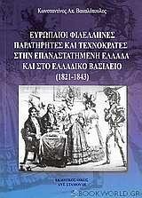 Ευρωπαΐοι φιλέλληνες παρατηρητές και τεχνοκράτες στην επαναστατημένη Ελλάδα και στο Ελλαδικό βασίλειο (1821 - 1843)
