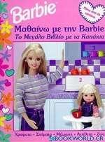 Μαθαίνω με την Barbie