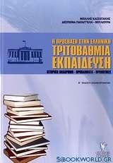 Η πρόσβαση στην ελληνική τριτοβάθμια εκπαίδευση
