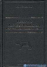Λεξικόν λατινοελληνικόν