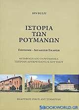 Ιστορία των Ρουμάνων
