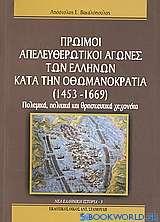 Πρώιμοι απελευθερωτικοί αγώνες των Ελλήνων κατά την Οθωμανοκρατία (1453 - 1669)