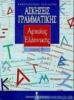Ασκήσεις γραμματικής της αρχαίας ελληνικής από το πρωτότυπο