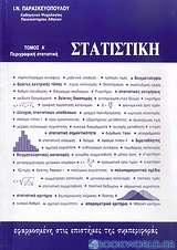 Στατιστική εφαρμοσμένη στις επιστήμες της συμπεριφοράς