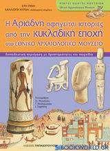 Η Αριάδνη αφηγείται ιστορίες από την κυκλαδική εποχή στο Εθνικό Αρχαιολογικό Μουσείο